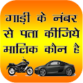 RTO Vehicle Owner Details - How To download