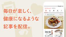 kencom×ほけん(ケンコムほけん)のおすすめ画像2