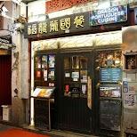 Dragon Portuguese Restaurant in Macau in Macau, , Macau SAR