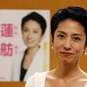 蓮舫、菊田真紀子の立憲民主党会派への合流を喜ぶもツッコミの嵐「付き合う方は選んだ方がいいですよ」