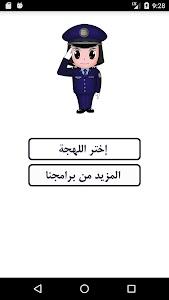 شرطة البنات 1.0.2