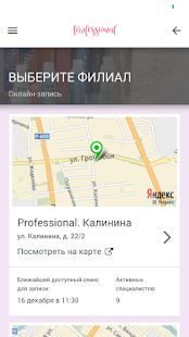 Салоны красоты Professional- screenshot thumbnail