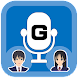Gボイスチェンジャー(自然な女性の声にチェンジ)