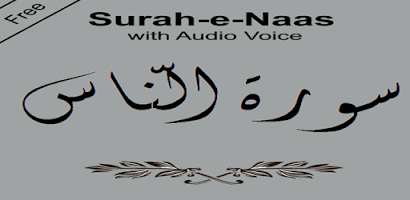 Surah Nas with Audio/Mp3 - Free Android app | AppBrain
