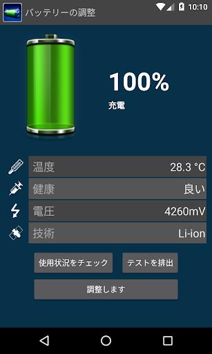 バッテリーのキャリブレーション