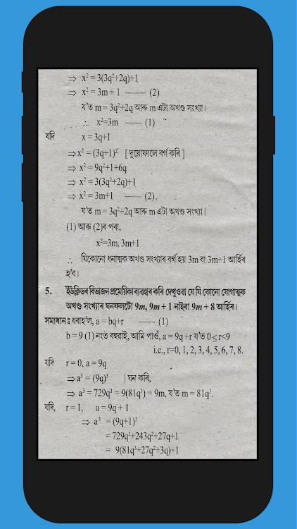 Mathematics Solution Class X Assamese Medium – (Android Apps