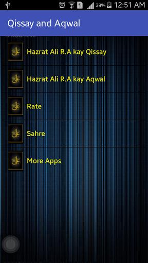 Hazrat Ali R.A k Qissay+Aqwal