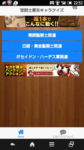 聖闘士星矢キャラクイズ