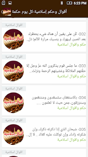 اقوال وحكم اسلامية for PC-Windows 7,8,10 and Mac apk screenshot 9