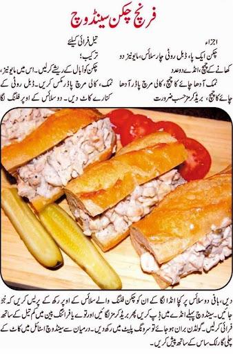 Chicken Sandwich Recipes