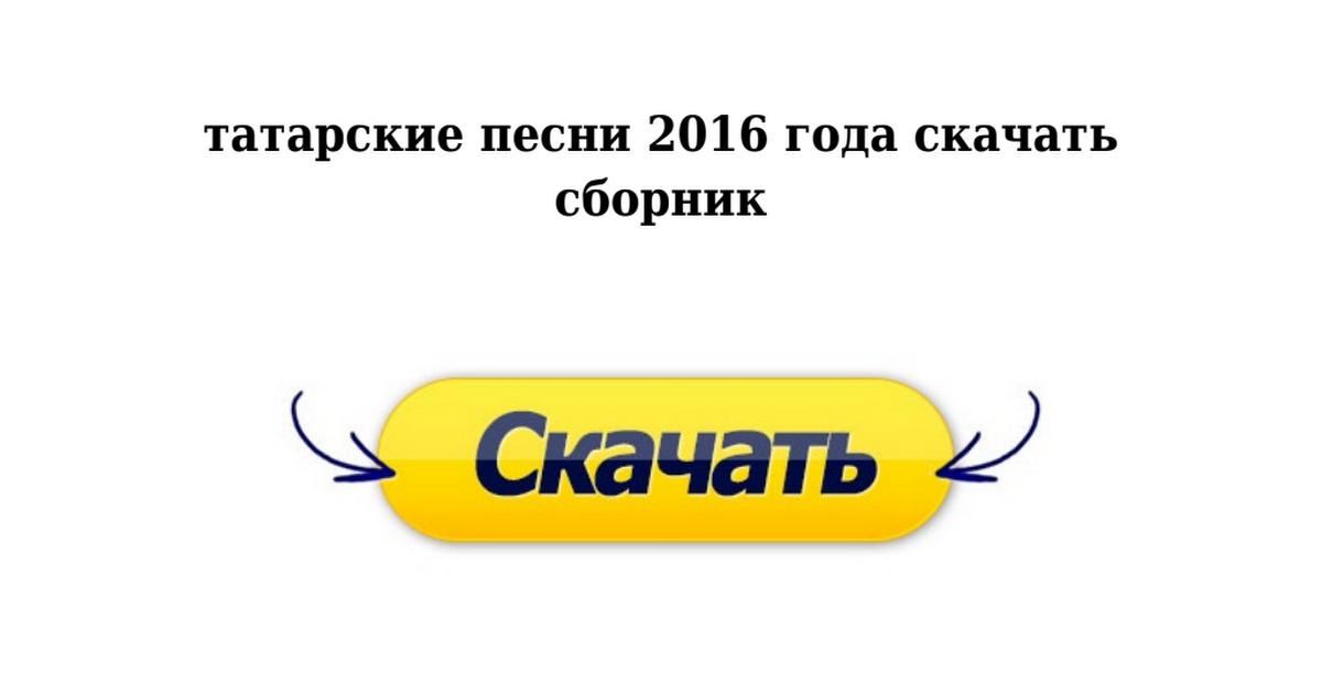 Сборник песен 2016 новинки скачать.