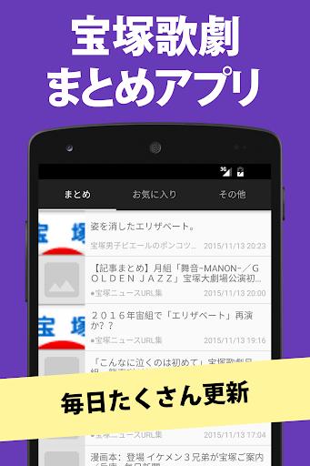 宝塚まとめ for 宝塚歌劇団