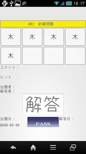 玩免費解謎APP 下載合体漢字クイズ 懸賞付き脳のトレーニング  app不用錢 硬是要APP