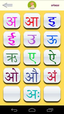 Varnamala - screenshot
