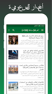 [Saudi Arabia Newspapers] Screenshot 9