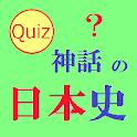 神話の日本史クイズ icon