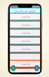 The poems of Al - Radud Ali al - Asadi for PC-Windows 7,8,10 and Mac apk screenshot 1