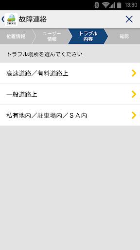 玩免費遊戲APP|下載日新火災ドライビングサポート24 app不用錢|硬是要APP
