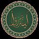 Bridges' translation of the Holy Qur'an APK