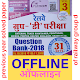Download Railway Group D Question Bank-3 For PC Windows and Mac