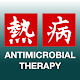Sanford Guide:Antimicrobial Rx Download for PC Windows 10/8/7