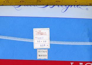 Photo: №7007-ラッセルレース:巾8mm