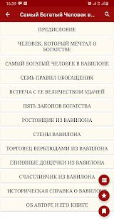 Download САМЫЙ БОГАТЫЙ ЧЕЛОВЕК В ВАВИЛОНЕ For PC Windows and Mac apk screenshot 1