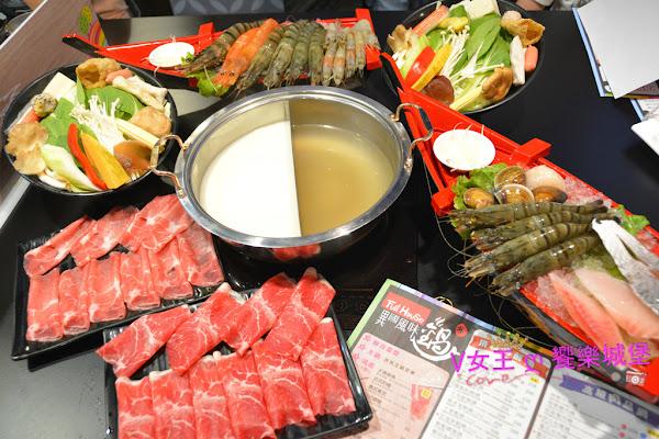 板橋 江子翠火鍋 Full House異國風味鍋 ~ 八種湯底任君挑選,新鮮豐富食材讓你欲罷不能,就算再胖二公斤也是要吃。。。。