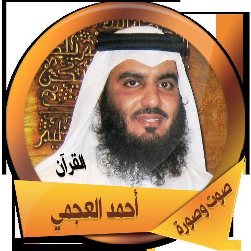 أحمد العجمي القرآن صوت وصورة Apps On Google Play