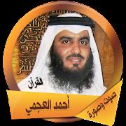 أحمد العجمي القرآن صوت وصورة