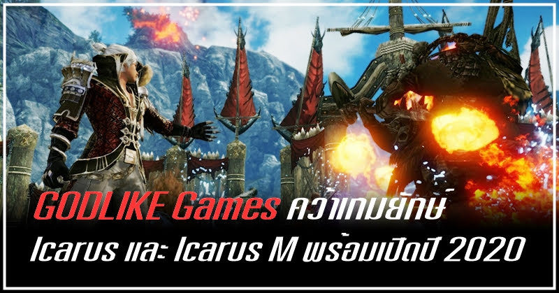 GODLIKE Games คว้าเกมยักษ์ Icarus และ Icarus M พร้อมเปิดปี 2020