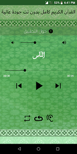 خالد الجليل القرآن كامل بدون نت جودة عالية screenshot