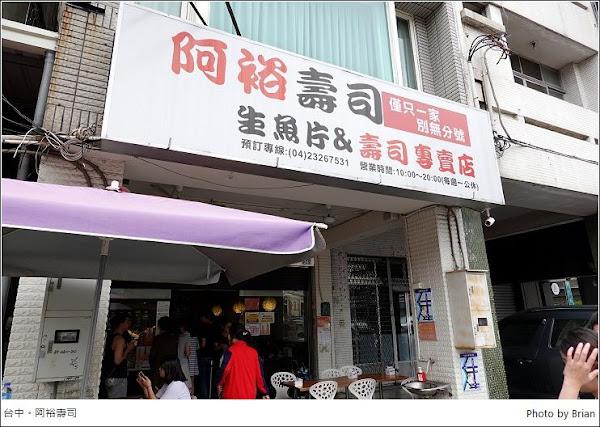 台中阿裕壽司。各式平價壽司排隊美食