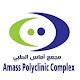 Amas Clinics | مجمع اماس الجوف icon