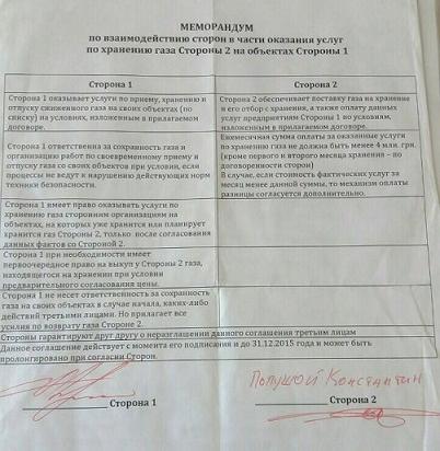 Originalul Memorandumului privind arendarea SPG