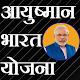 Download Ayushman Bharat Yojana 2018 For PC Windows and Mac