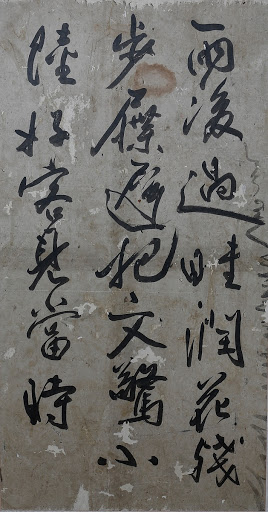 Folding screen with Calligraphy of the Poem (3)