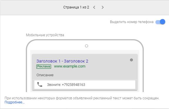 Пример расширения Номера телефонов в Google AdWords