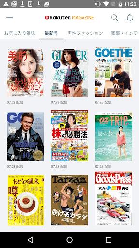 楽天マガジン-初めの31日間は無料で約200雑誌読み放題