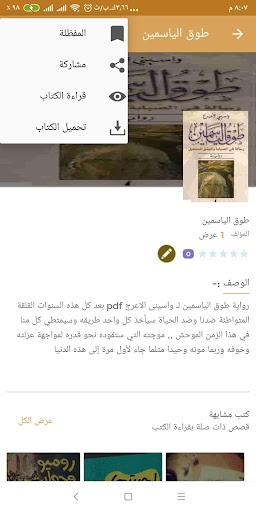 معمل الكتب - كتب pdf و روايات عربية رومانسية 2020 - Apps on Google Play