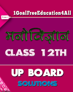 12th class psychology solution in hindi upboard for PC-Windows 7,8,10 and Mac apk screenshot 1