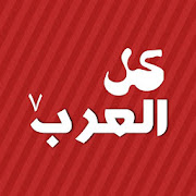 كل العرب