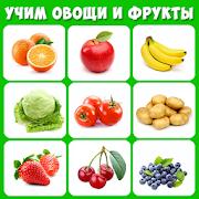 Учим фрукты и овощи - Карточки для малышей