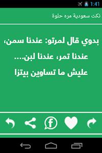 نكت سعودية مره حلوة screenshot 0