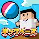 サクっと!キックベース - 新作・人気アプリ Android