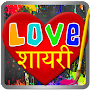 Love Shayari - प्यार शायरी, Create Love Art APK icon