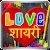 Love Shayari - प्यार शायरी, Create Love Art file APK for Gaming PC/PS3/PS4 Smart TV