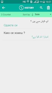 Serbian Urdu Translator - náhled