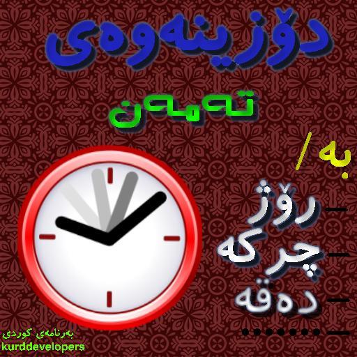 Kurdish - دۆزینەوەی تەمەن