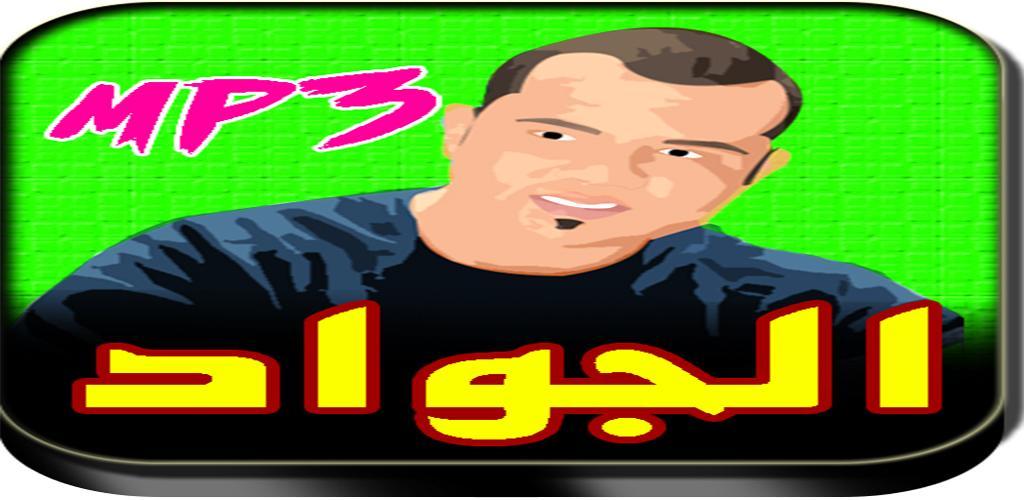 MP3 2014 LJWAD TÉLÉCHARGER